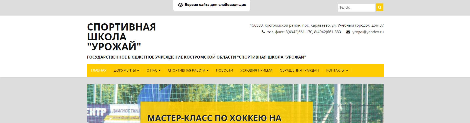 """""""Спортивная школа """"Урожай"""""""