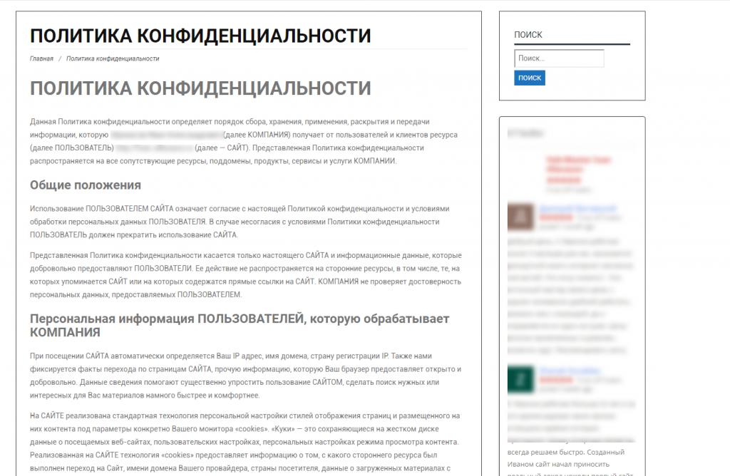 Отдельная страница на сайте с Политикой конфиденциальности