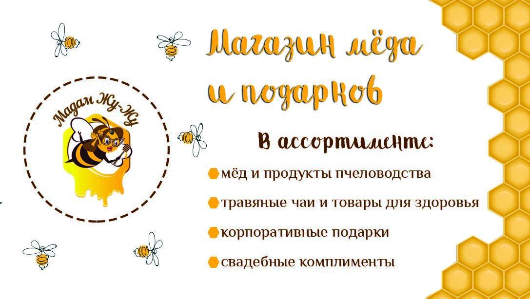 интернет-магазин меда и подарков «Мадам Жу-Жу»