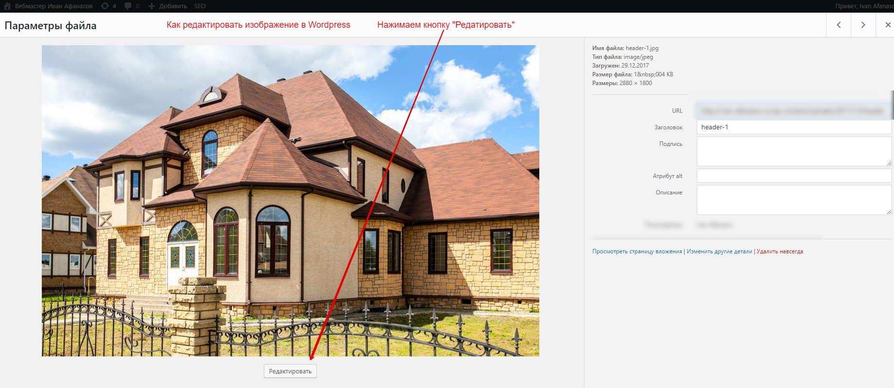 Редактируем изображения встроенным онлайн редактором WordPress